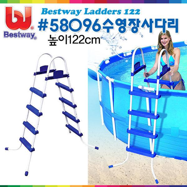30284-수영장사다리122cm (58096) 풀장 디딤대 물놀이 상품이미지