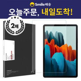 갤럭시탭 S7 11인치 방탄 액정보호 강화유리 필름 2매