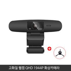벨루젠 VZ-QHD01 1944P QHD 웹캠 온라인수업 인강용