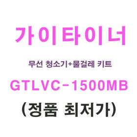가이타이너 무선 청소기+물걸레 키트 GTLVC-1500MB