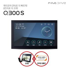 [파인드라이브] Q300 S 8인치 네비게이션 32GB