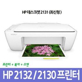 HP2131 컬러 잉크젯복합기 정품잉크포함 HP2132/2130