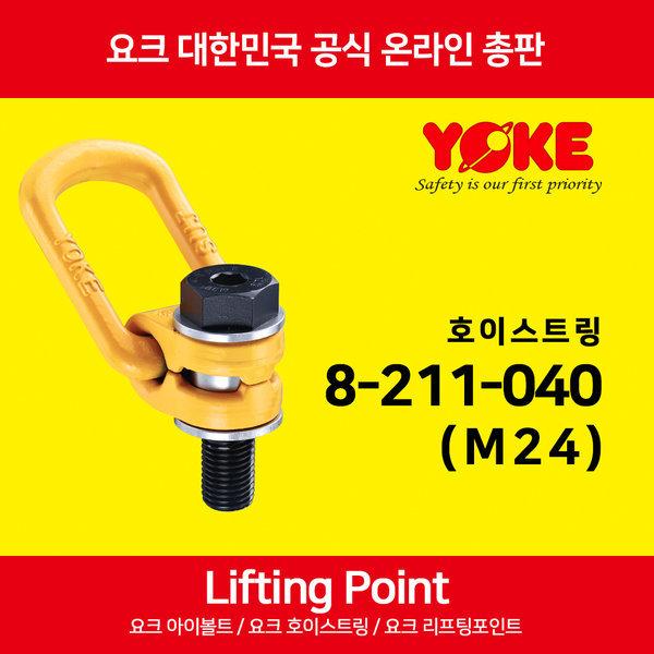 회전아이볼트/요크8-211-040-M24아이볼트 리프팅포인트 상품이미지