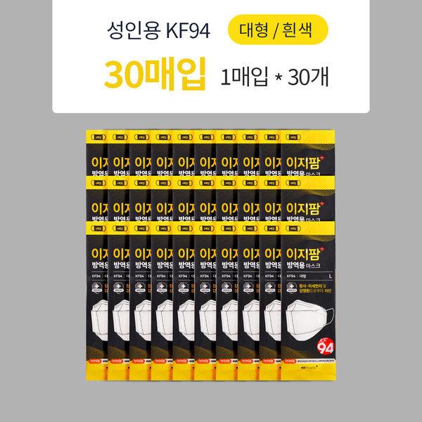 KF94 이지팜 방역용마스크 대형1매 30개 무료배송 상품이미지