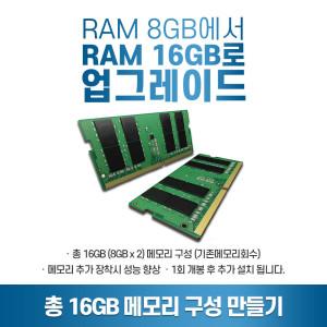 8GB DDR4 메모리 추가 업그레이드 / 총 16GB (Mini 5i)