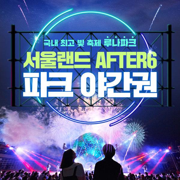 (과천) 서울랜드 AFTER6 야간권 상품이미지