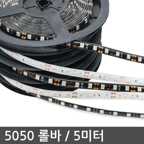 5050LED바/12v/24v/트렁크등100%방수/슬림바/스마일등 상품이미지