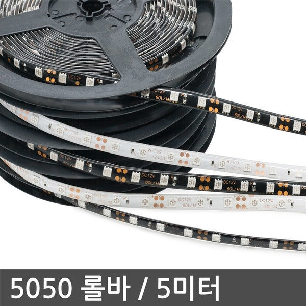 5050 5M(1롤)엘이디바/100%방수/스마일등/LED바/롤바 상품이미지