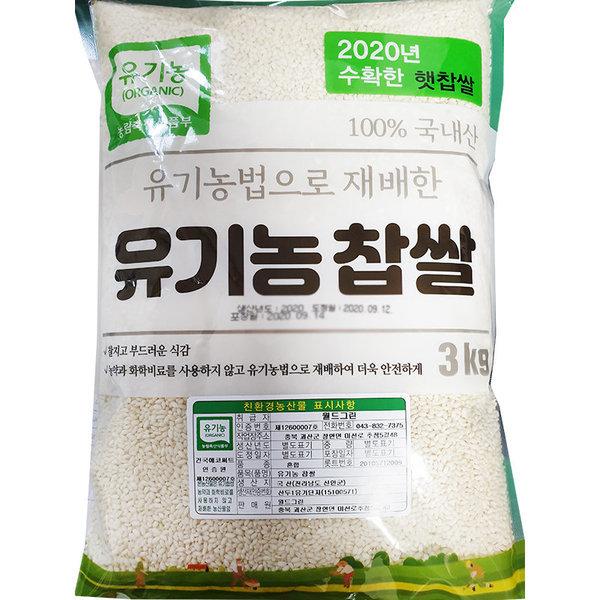 유기농 찹쌀 3KG 봉 상품이미지