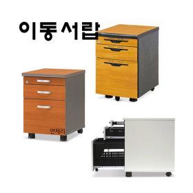 비젼가구/이동서랍/사물함/캐비넷/사무용/수납/책상