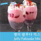 Jelly Falooda Mix (Indian Food/Halal Food)