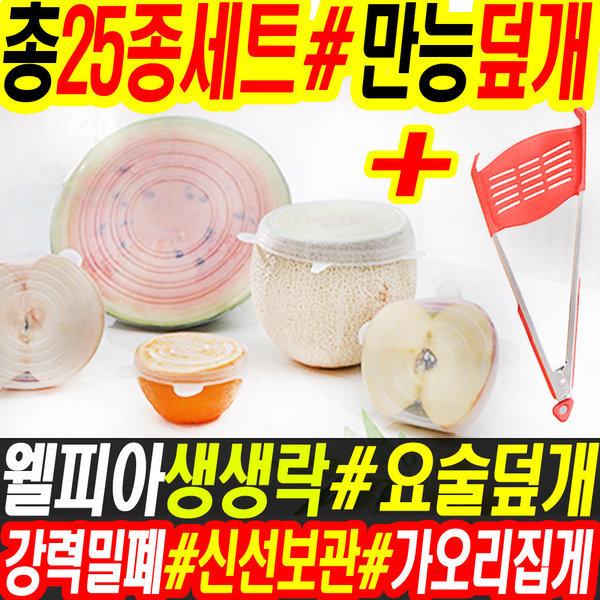 웰피아 생생락 만능 실리콘 뚜껑 요술 덮개 25종 랩 상품이미지