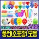 풍선(소포장) 요술풍선 하트 원형 마블 생일 파티용품