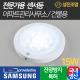 LED 현관등 / 잔광방지 센서등 15W 원형