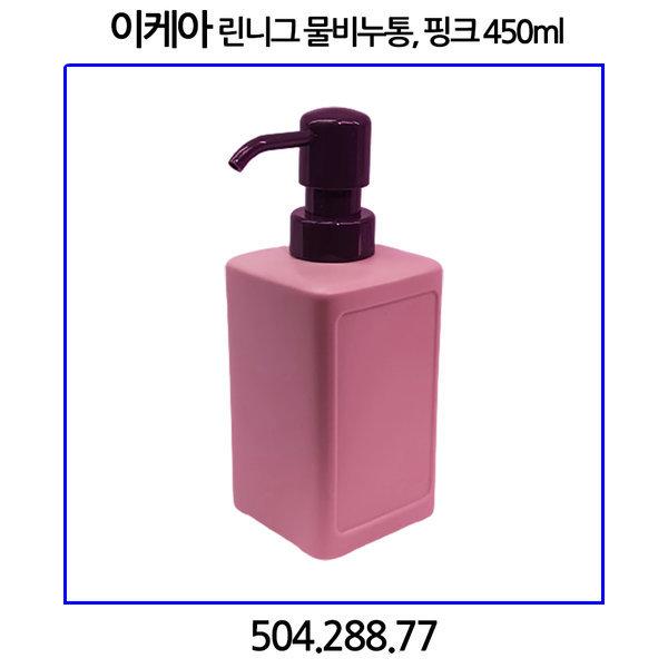 이케아 RINNIG 린니그 물비누통 핑크 450ml 상품이미지