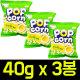 콘소메 팝콘 40g x 3개/극장팝콘/안주/뻥튀기/전병