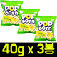 (무배)콘소메 팝콘 40g x 3개/극장팝콘/안주/뻥튀기