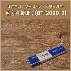 강화마루 셀프시공DIY쉬움마루  BT-2090-2 오리진월렛