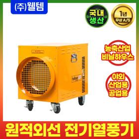 핫센  전기 열풍기 WFHE-10 산업용 공업용