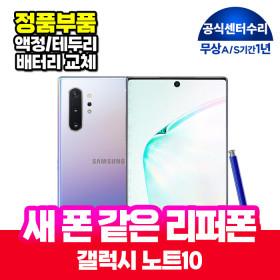 갤럭시노트10 256G아우라글로우 중고폰/공기계/리퍼폰