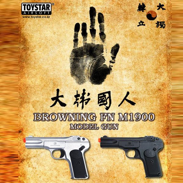 대한국인 브라우닝 FN M1900 (탄피배출식 모델건) 상품이미지