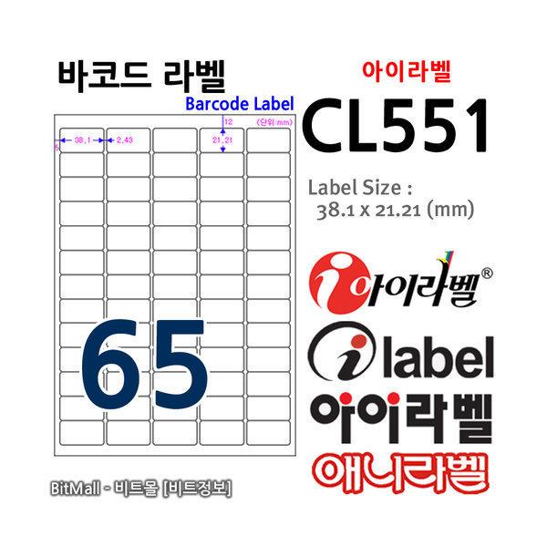 아이라벨 CL551 (65칸) 100매 38.1x21.21mm 상품이미지