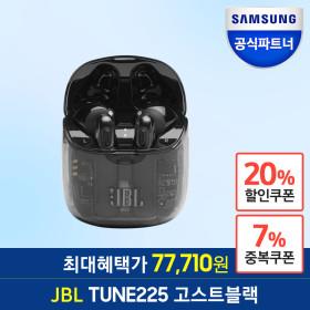 JBL TUNE225 블루투스 이어폰 고스트 블랙 +케이스