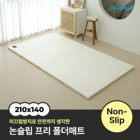 논슬립 프리 폴더매트 (210x140x4cm)