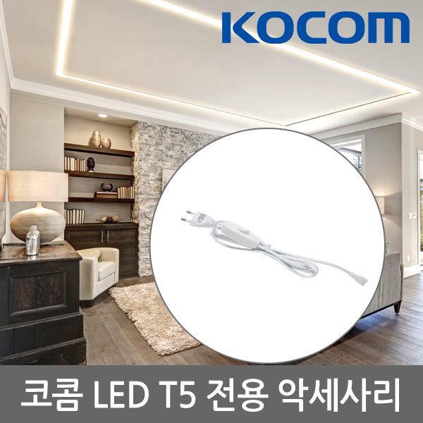 LED T5 전용 스위치 전원 코드 상품이미지