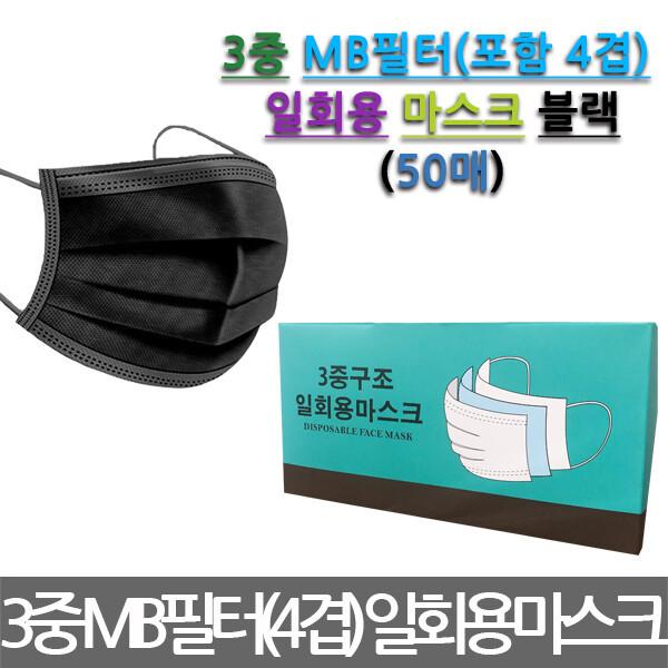 국산 4중 MB필터 일회용 마스크/비말차단/블랙/50매입 상품이미지