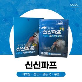 신신파프 쿨 5매 시원한 냉찜질 빠른 진통 소염 효과