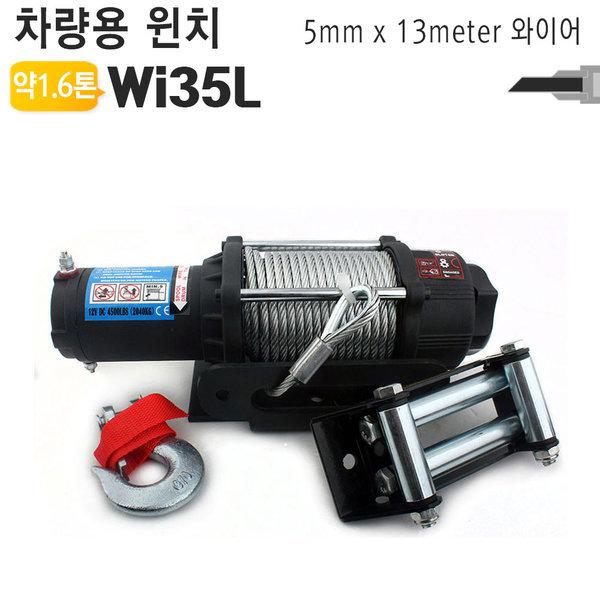 12V 차량용 윈치 Wi35L 약 1.6톤 3500LBS 전동윈치 상품이미지