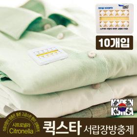 시트로넬라 서랍장용 10p 방충제 좀벌레 옷장 탈취제