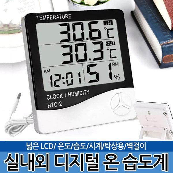 디지털 온습도계 외부온도측정 센서 실내 실외 시계 상품이미지