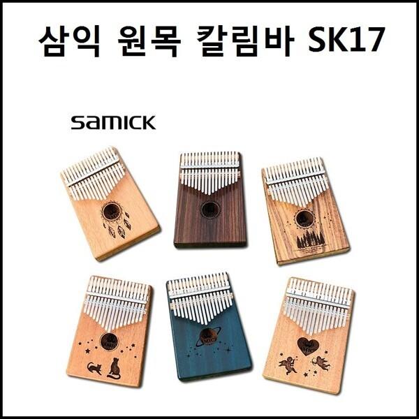 (현대Hmall)삼익칼림바 SK17 마호가니 상품이미지