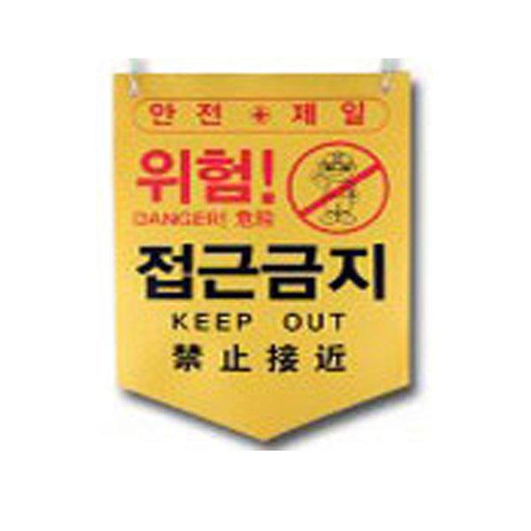 안전표시(PE) 1.접근금지(10개) 1개 타포린PE 상품이미지