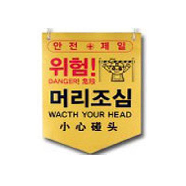 안전표시(PE) 5.머리조심(10개) 1개 타포린PE 상품이미지