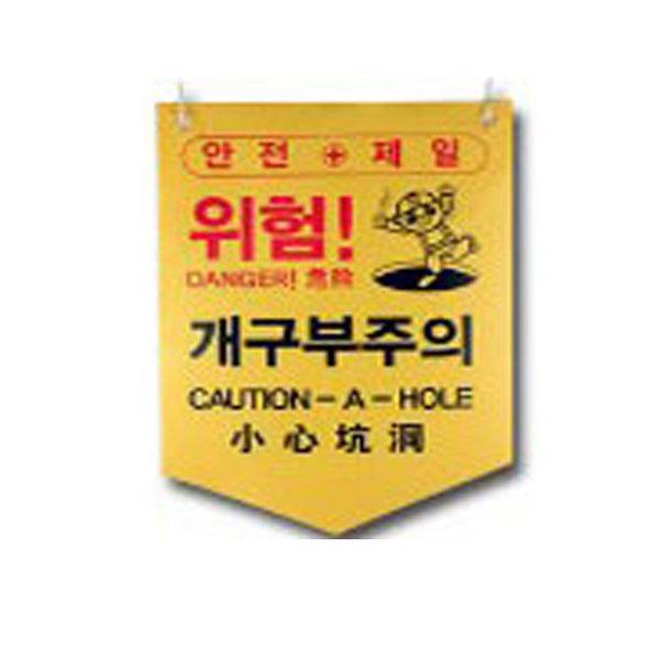 안전표시(PE) 8.개구부주의(10개) 1개 타포린PE 상품이미지