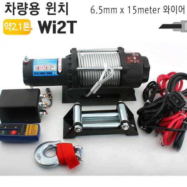 12V 차량용 윈치 Wi2T 약 2.1톤 4500LBS 전동윈치 상품이미지