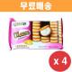 무료배송 줄리스 치즈 샌드위치 125g x 4팩/오레오