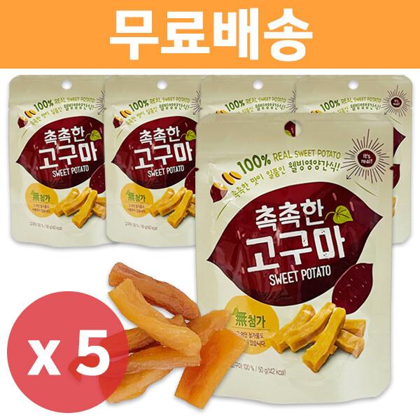 무료배송 사무실 간식 촉촉한 고구마 50g x 5팩/맛밤 상품이미지