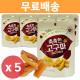 무료배송 사무실 간식 촉촉한 고구마 50g x 5팩/맛밤