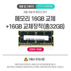 메모리16GB교체+16GB교체장착 (SD79/단품구매불가)
