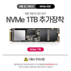 NVMe SSD 1TB 추가장착 (SD79/단품구매불가)