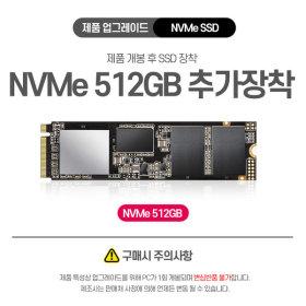 NVMe SSD 512GB 추가장착 (SD79/단품구매불가)