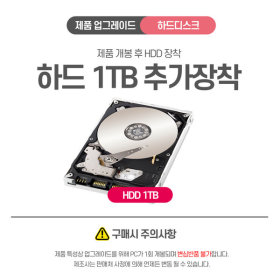 HDD 1TB 추가장착 수량한정 특가(SD79/단품구매불가)