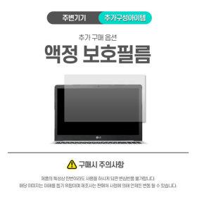 액정보호 필름 (SD79/단품구매불가)