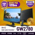 벤큐 GW2780 27인치 아이케어 무결점 모니터