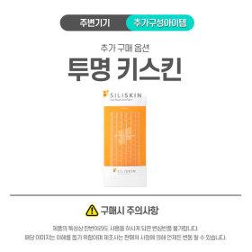 투명 키스킨  (SD79/단품구매불가)