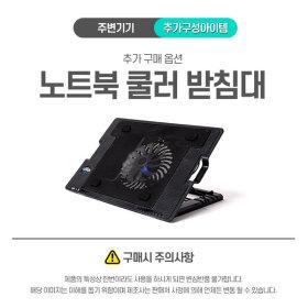 노트북 쿨러받침대 (SD79/단품구매불가)